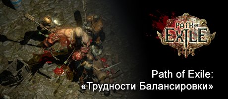 Path of Exile: Баланс